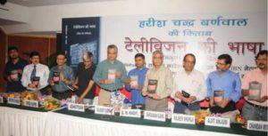 Book Release - Television Ki Bhasha