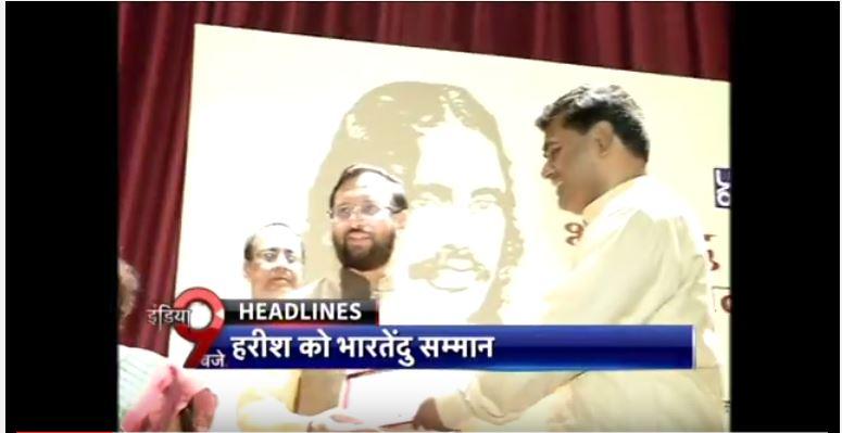 Headlines On Harish Chandra Burnwal